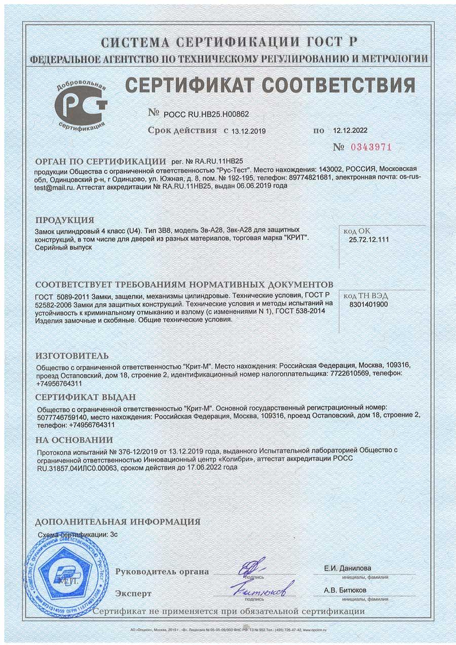 сертификат соответствия замка Зв-А28 Ассистент+