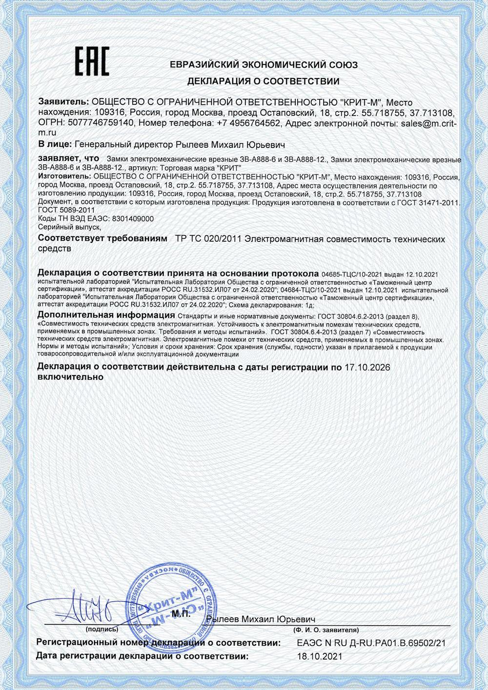 Сертификат соостветствия
